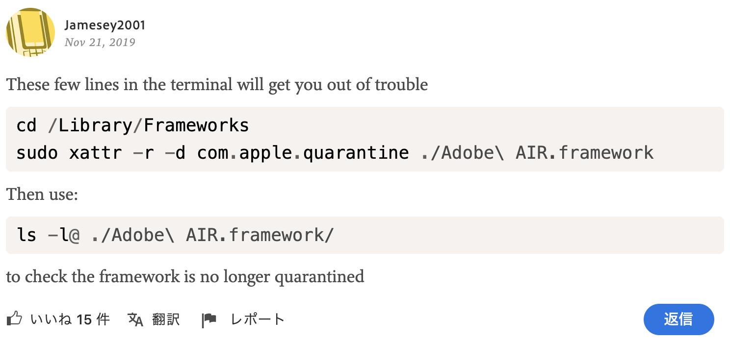 て ませ いる 開け ため は air ん 壊れ adobe framework 「エラーが発生しました。インストーラーファイルが破損しているので…」と表示されてパソコン版アプリがインストールできない